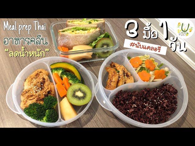 อาหารคลีน ลดน้ำหนัก 3มื้อ 1วัน พร้อมนับแคล | อาหารสุขภาพ | Meal prep |Uclean