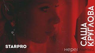Саша Круглова - Нереальный (Премьера клипа, 2019. Official video)