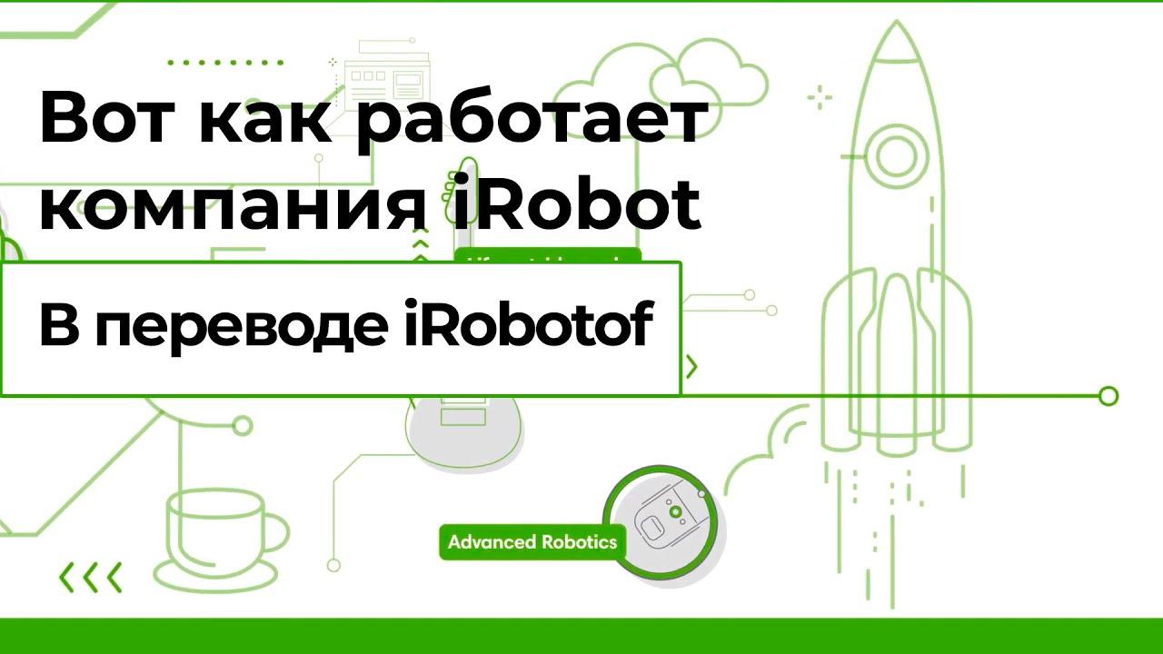 Вот как работает iRobot