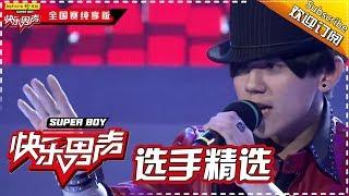 《2017快乐男声》全国晋级赛选手精选:姜涛《Because Of You》 Super Boy2017【快男超女官方频道】