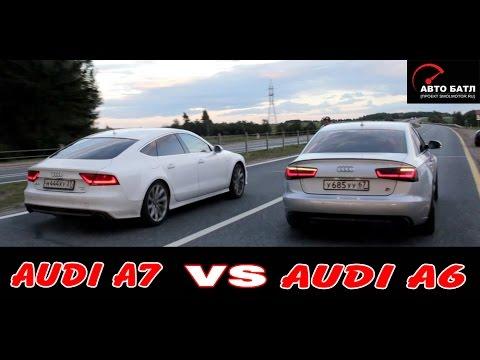 Заезд Ауди А6 3.0 TDI и Ауди А7 3.0 TFSI