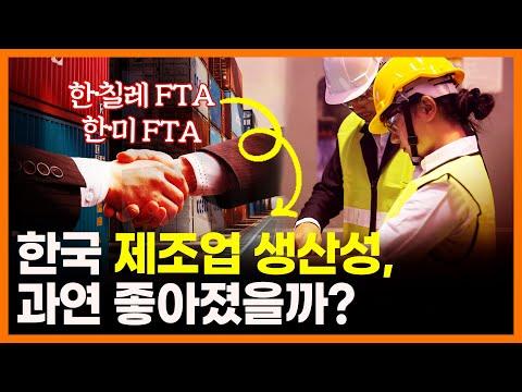FTA 체결은 한국 제조업에 어떤 영향을 미쳤을까? 동영상표지