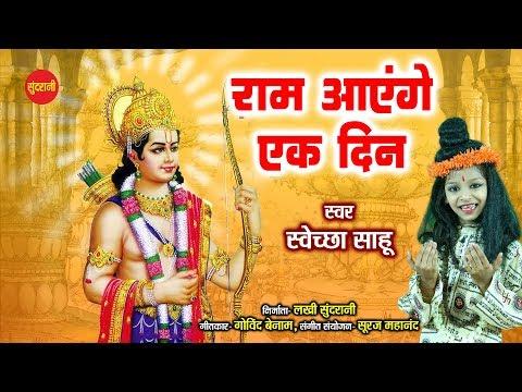राम आएंगे इक दिन अपने नगर में सूरत वसी है नजर में