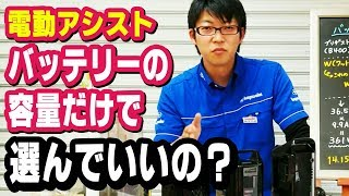 バッテリー容量で電動アシスト自転車を選んでいいのか?ブリヂストン・ヤマハ・パナソニック