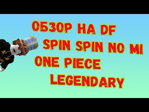 Roblox One Piece Legendary Обзор на на фрукт Spin Spin no Mi!