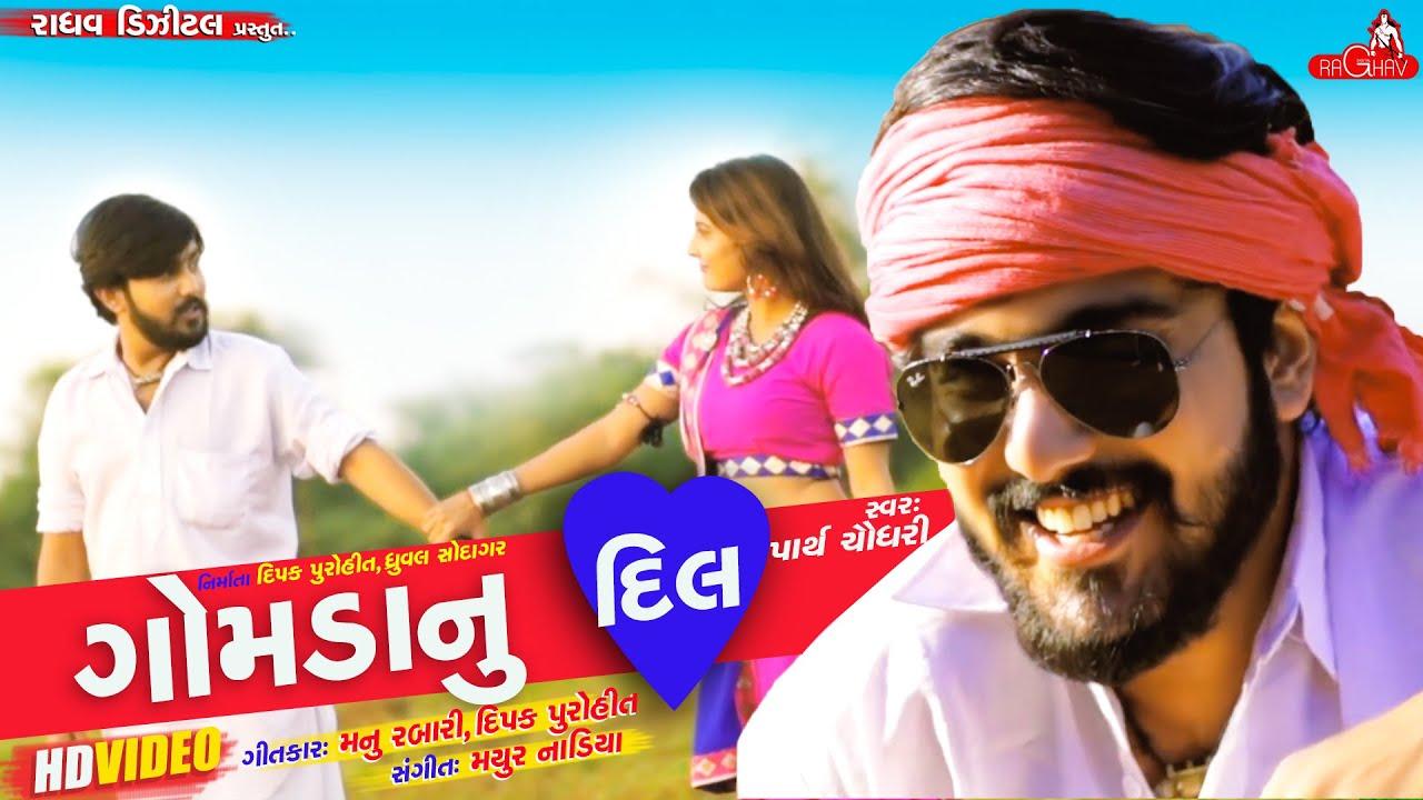 Gujarati Song Lirics- Gomda nu Dil Pachhu lav Janudi - Parth chaudhary Lyrics