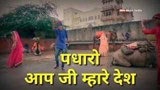 रतन चौहान || Mharo_Rajasthan_Dikhau_Saa || Padharo Mhare Desh || Rajasthani || WhatsApp Status Video