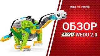 Обзор конструктора Lego WeDo 2.0
