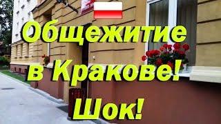 Мы в шоке! Комната в общежитии польского университета в которой мы жили в Кракове! #27