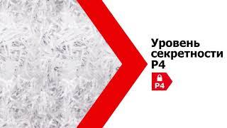 Уничтожитель (шредер) REXEL MOMENTUM X420, 4 уровень секретности, фрагменты 4×40 мм, 20 листов, 30 л, 2104578EU