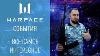 Warface: короткие новости #13