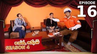 Shabake Khanda - S4 - Episode 16