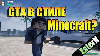 GTA В СТИЛЕ MINECRAFT - BLOCK WARRIORS
