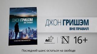 """Джон Гришэм """"Вне правил"""" - впервые на русском языке!"""