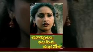 Chupulu Kalasina Subhavela | Full Length Comedy Movie | Naresh, Ashwini | TeluguOne