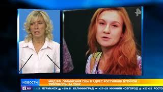 Захарова связала задержание Бутиной с саммитом Путин - Трамп