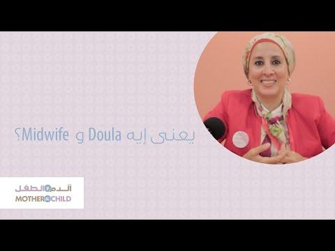 يعنى إيه Doula و Midwife؟