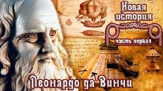 Леонардо да Винчи - титан Возрождения (рус.) Новая история.