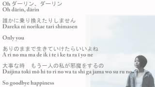 宇多田ヒカル - Goodbye Happiness 歌詞