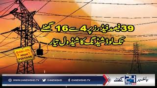 Govt Plans To Review Loadshedding Schedule