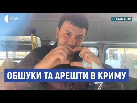 Обшуки та арешти в Криму | Зудієва, Гемеджі, Кориневич | Тема дня
