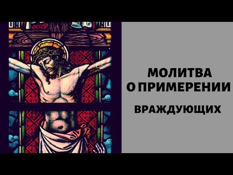 Молитва о примирении враждующих . Молитва Умягчение Злых Сердец .