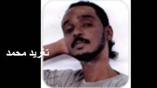 تحميل اغاني محمود عبد العزيز -كل ما سألت عليك صدوني حراسك _ تغريد محمد MP3