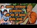 Kavi Bana - Nawagththegama Sirisugatha Thero