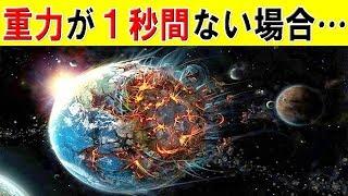 【謎】もし地球の重力が1秒間なくなったら…!?衝撃の事態
