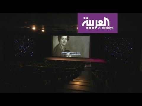 العرب اليوم - شاهد:السعودية تشارك في مهرجان السينما العربية في باريس