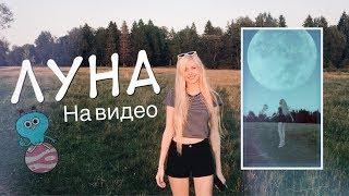Как добавить луну на видео ios
