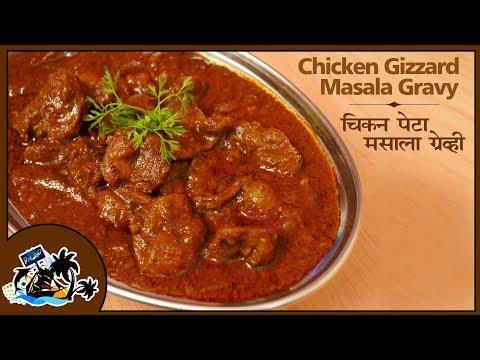 Chicken Gizzard Masala Recipe - смотреть онлайн на Hah Life