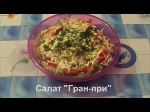"""Очень вкусный Салат с лососем """"Гран-при""""от Хелен.Delicious salad with salmon"""