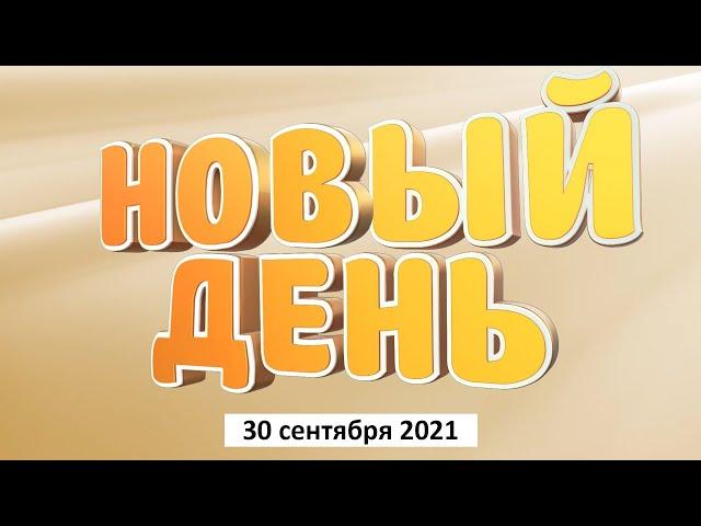 """Программа """"Новый День"""" 30 сентября 2021"""