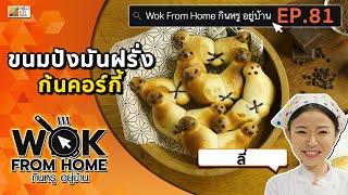 """น่ารักตะมุตะมิไม่แพ้ตัวจริง! """"ขนมปังมันฝรั่งก้นคอร์กี้""""  by ลี่ Wok From Home EP.81"""