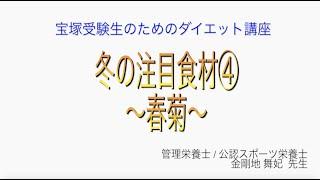宝塚受験生のダイエット講座〜冬の注目食材④春菊〜のサムネイル