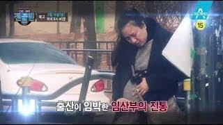 [예고] 지금, 출산 임박한 임산부를 목격한다면?_채널A_젠틀맨 12회