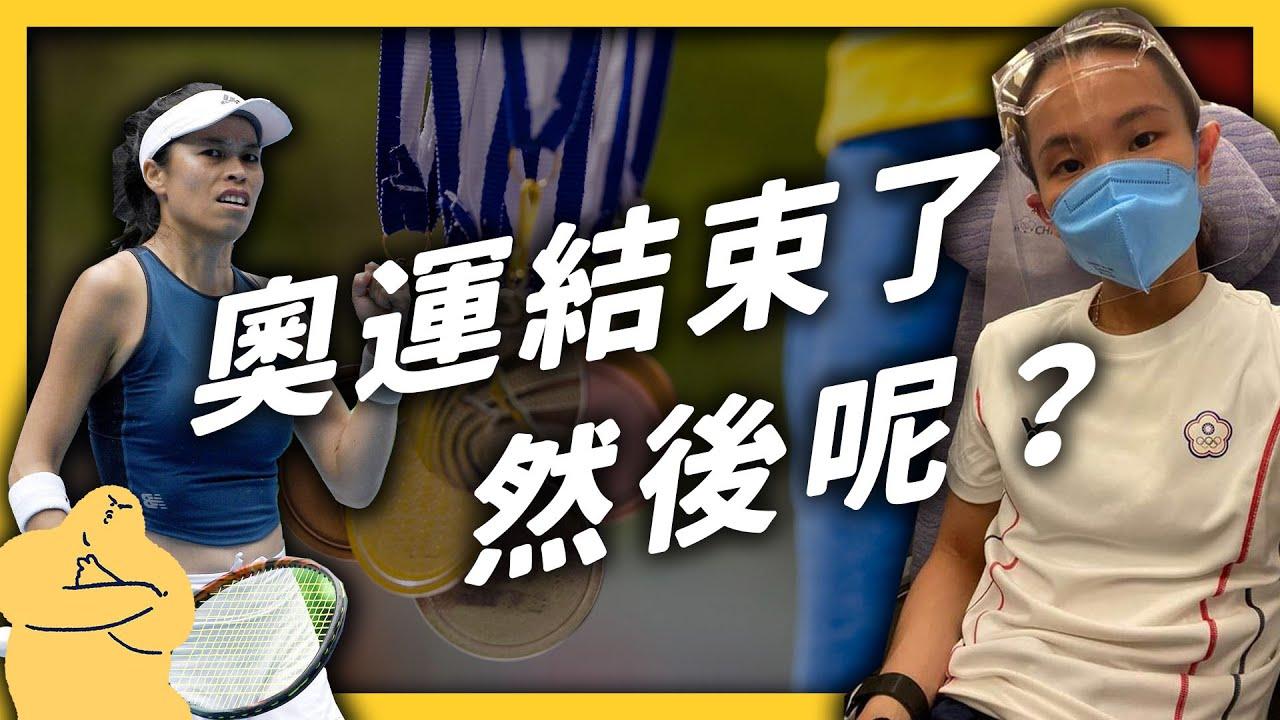 還記得經濟艙事件嗎?台灣拿下奧運參賽史最佳成績,代表「體育改革」很成功?|志祺七七