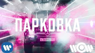 Grivina & Natami   ПАРКОВКА (G.N.) | Official Video