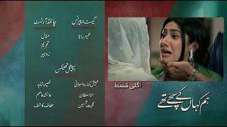 Hum Kahan Ke Sachay Thay Episode 10 Review Hum Tv