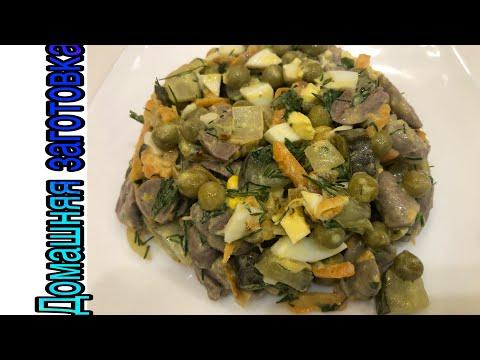 Салат из куриных сердечек с солеными огурцами эпизод №612