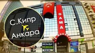 Поездка в Анкару, НАРЕЗКА СОБЫТИЙ (Ankara - Kızılay)