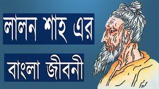 লালন শাহ এর বাংলা জীবনী । Biography Of Lalon Shah । (Bangla) .