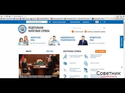 Как оплатить налоги онлайн (через интернет)