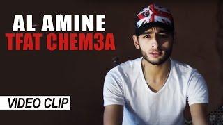 اغاني حصرية Aminux - Tfat Chem3a (Official Music Video) | (أمينوكس - طفات الشمعة (فيديو كليب تحميل MP3