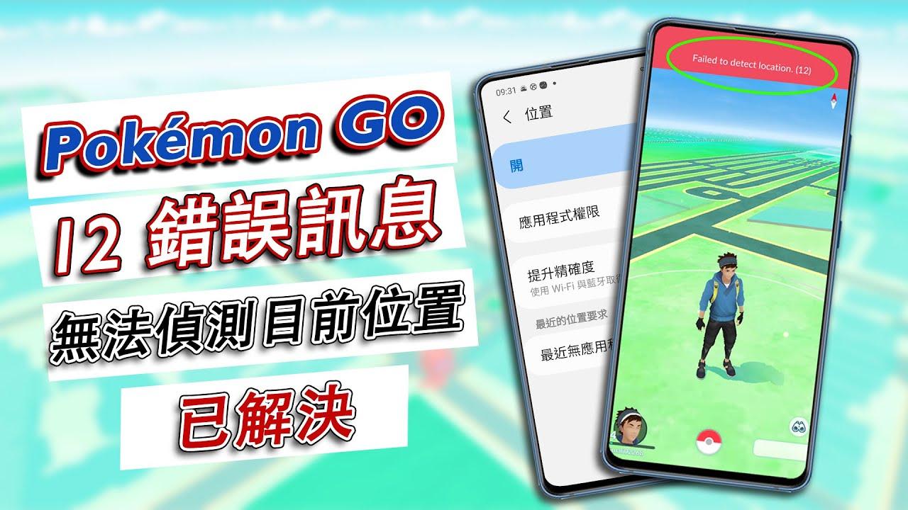 """Pokémon GO安卓 12 錯誤訊息""""無法偵測目前位置"""""""