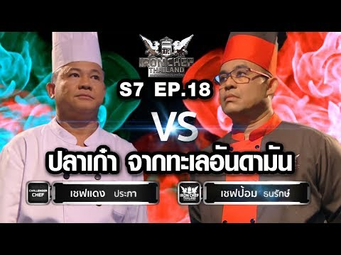 Iron Chef Thailand - S7EP18 เชฟประภา vs เชฟป้อม [ ปลาเก๋า จากทะเลอันดามัน ]