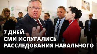 Государственные СМИ испугались расследования Навального. 7 дней