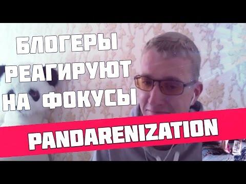 Блогеры реагируют на фокусы - Pandarenization/Матвей Северянин