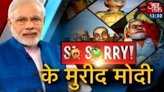 So Sorry  - Aaj Tak - Narendra Modi Tweets About So Sorry Episode On Swachh Bharat